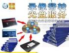 录像带转光盘录像带转dvd光盘价格哪里有刻光盘的