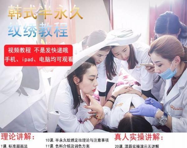 韩式半永久纹绣视频教程全套纹眉眼唇视频教程美瞳线粉
