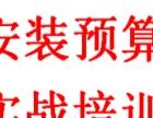 南宁专业安装工程预算培训、实战培训【免费试听】
