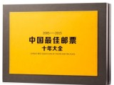 中国十年佳邮大全 新中国邮票的精华的浓缩