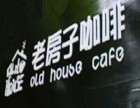 老房子咖啡加盟在哪加盟優勢有哪些