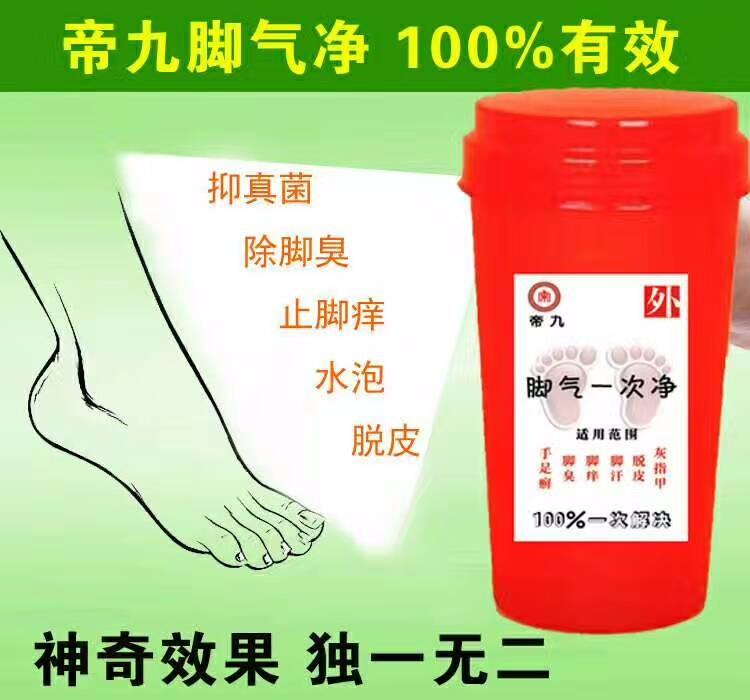 专业治疗脚气 脚痒,脚烂有秘方