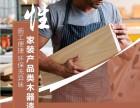 佛山周边哪有靠谱的木器漆厂家加盟?