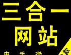 华北互联三合一建站,诚招代理加盟 自助建站