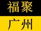 广州福聚免费提供家政保姆保洁员服务