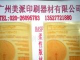 供应巴斯夫1.7柔版布标布带印刷柔性版