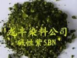 广西 佛香染料 碱性紫5BNM