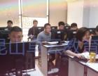 昆山张浦德语培训班 德语初级到中级培训班