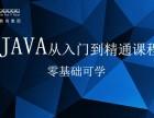 广州腾科java培训 从入门到精通 零基础可学