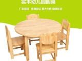 山東三工匠幼兒園實木桌椅批發幼兒園小班課桌椅