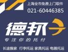 上海德邦物流免费上门取件电话