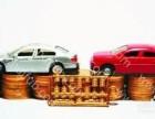 崇左汽车抵押贷款 利息低不押车