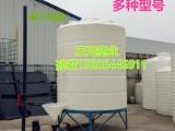 10吨锥底塑料桶10T锥底储罐10立方锥底水箱排污水箱复配罐
