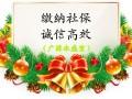 广源永盛,北京专业社保代理公司,企业个人均可