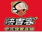 快吉客吉野家真中式快餐店加盟餐饮连锁店加盟投资热门项目