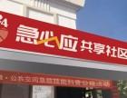 北京急必应共享社区安全岛招商,安全科普,社区急救