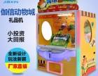 广州伽信儿童拍拍乐套牛游戏机亲子乐园 伽信动物城礼品机