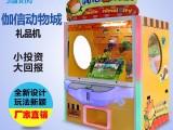 廣州伽信兒童拍拍樂套牛游戲機親子樂園 伽信動物城禮品機