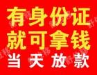 在广州用一张身份证能贷款吗?