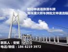 港珠澳大桥车牌批文有效期是几年