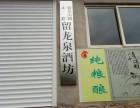 义县留龙泉酒坊纯粮原浆无勾兑无添加招代理招创业合作