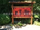 ZK-FO(G)景区负氧离子监测,负氧离子检测系统(北京)