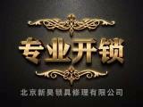 北京开锁 北京开锁公司 北京开锁电话配汽车芯片钥匙遥控钥匙