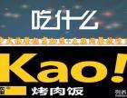 快餐加盟 中式外卖 招商O2O 互联网连锁 品牌KAO烤肉饭