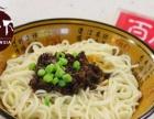 酱天下老碗面免费加盟菜品多制作简单