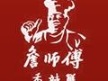 詹师傅香辣蟹加盟