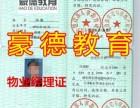 2018年深圳市物业经理上岗证 物业经理证在哪里报名考试