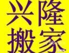天津兴隆搬家公司搬家公司专业长途搬