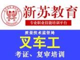 苏州叉车培训考证-新苏教育