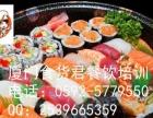韩国寿司花式寿司技术专业培训加盟 西餐