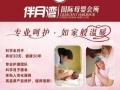 伴月湾国际母婴会所,专业做好月子一条龙服务