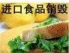 杭州周边食品销毁专业单位杭州附近销毁公司杭州速冻食品销毁