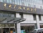 中国广播电视大学学历提升