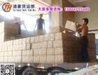 广州萝岗区物流公司到北京物流专线