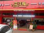 开一家中式快餐好不好,回头客多,好盈利