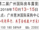 2018广州房车展10月盛大开幕!