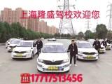 上海曹安公路驾校 拿证快报名低不排队