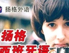 武汉西班牙语学习到 武汉扬格外语学校