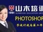青浦PS+CORELDRAW广告设计培训想学习