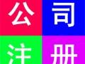 专业禅城南海 无地址0资金 工商注册 进出口等公司注册