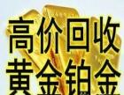 洛阳夏记珠宝回收黄金铂金.钻石翡翠.手表名包抵押