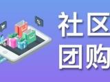 社區團購系統源碼開發 APP