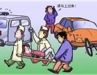 2018年交通事故赔偿标准表哪里有丨北京金钲律师事务所