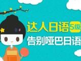 上海商務日語 高考日語 日語考級 日本出國留學培訓