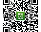 重磅消息 2018年下半年云南省教师资格证考试安排更新了