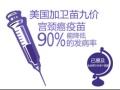 分享我从深圳去香港打宫颈癌疫苗的经历(凯尔预约网)